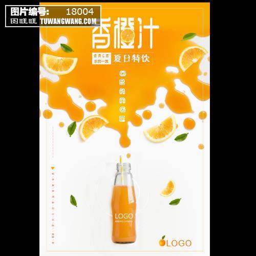清新文艺夏日特饮鲜橙果汁饮料创意促销海报 (编号:18004)