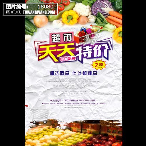 超市蔬菜天天特价促销海报 (编号:18080)