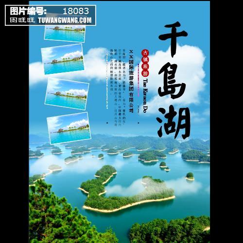 蓝色杭州千岛湖旅游景点海报 (编号:18083)