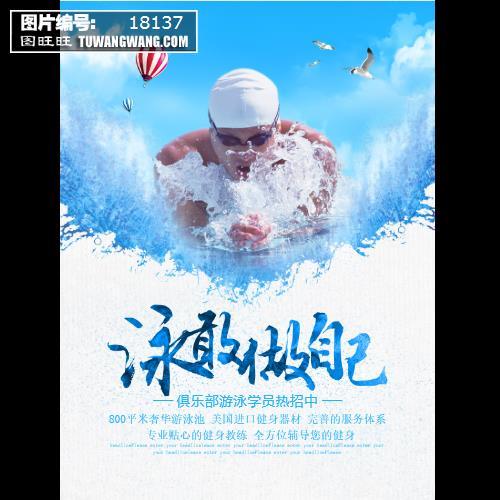 泳敢做自己游泳健身宣传海报模板下载 (编号:18137)