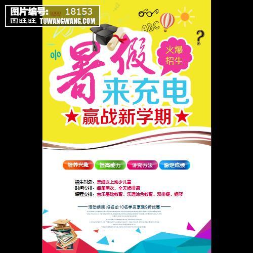暑期冲刺班教育培训机构招生海报 (编号:18153)