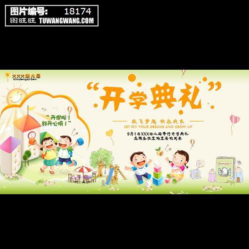幼儿园开学典礼宣传展板 (编号:18174)