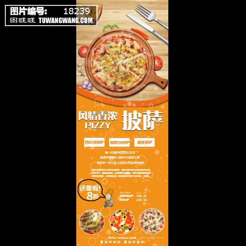 外卖展架模板下载 (编号:18239)_海报_餐饮业_图旺旺.