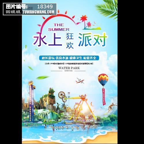 夏日旅游水上乐园狂欢派对游乐场促销海报 (编号:18349)