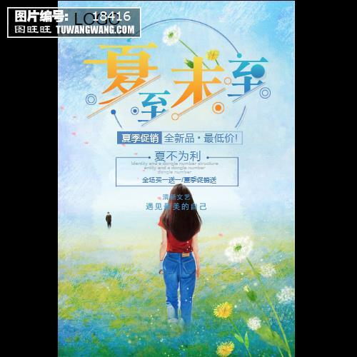 夏至末至夏季促销小清新海报 (编号:18416)