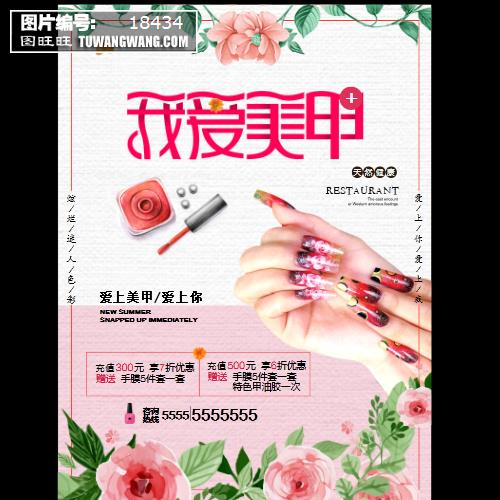 美甲店打折促销宣传海报 (编号:18434)