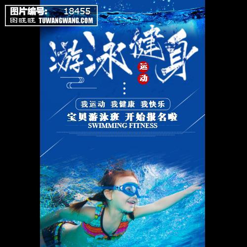 游泳健身俱乐部海报 (编号:18455)