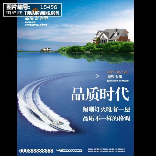 中式地产简约商业海报 (编号:18456)