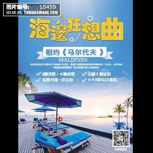 马尔代夫海滩旅行模板下载 (编号:18459)_海报_其他_.