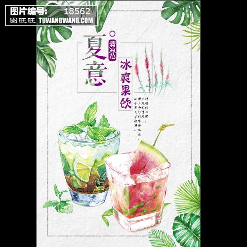 手绘风夏日果汁冰饮海报 (编号:18562)