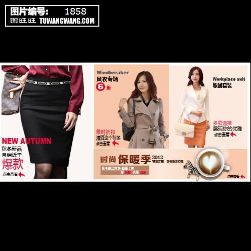 淘宝服装横幅广告模板下载