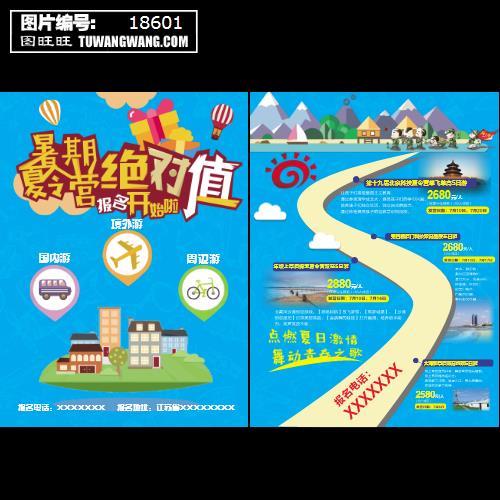 暑期夏令营报名旅游宣传dm单页海报 (编号:18601)
