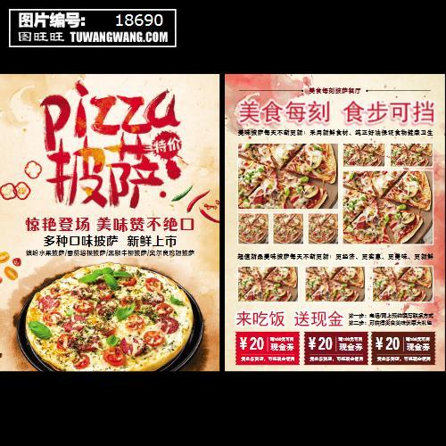 中国风时尚披萨菜单宣传单 (编号:18690)