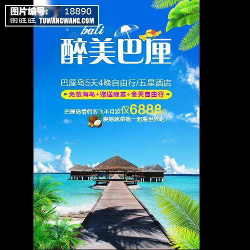 巴厘岛旅游促销海报 (编号:18890)