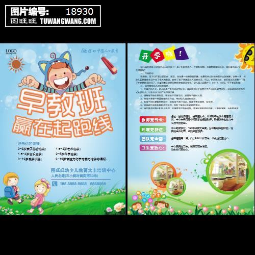 早教班教育机构培训招生暑假宣传单 (编号:18930)