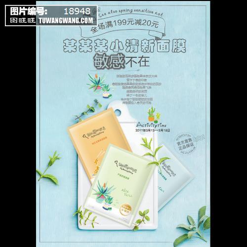 文艺小清新日式风格面膜海报 (编号:18948)