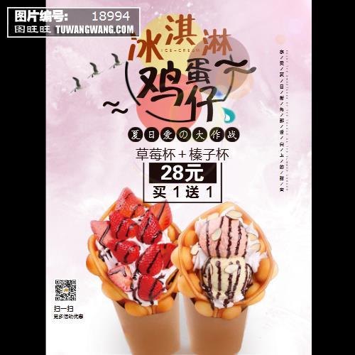 夏日冰淇淋鸡蛋仔宣传促销海报 (编号:18994)
