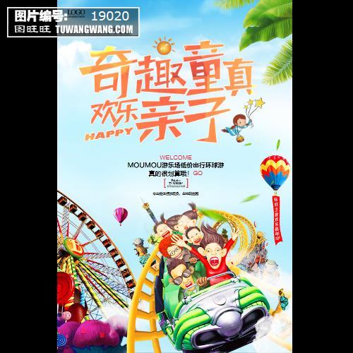小清新夏日儿童节旅游亲子游海报 (编号:19020)