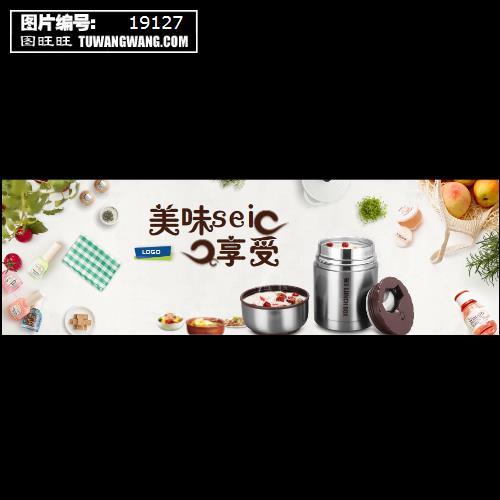 淘宝天厨具厨房用品banner海报 (编号:19127)