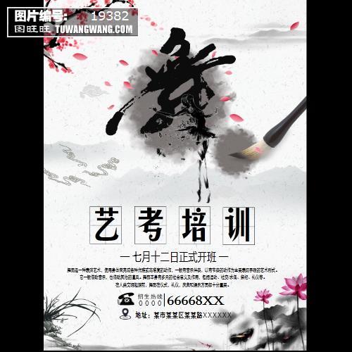 水墨风中国风艺考艺术类舞蹈培训海报 (编号:19382)