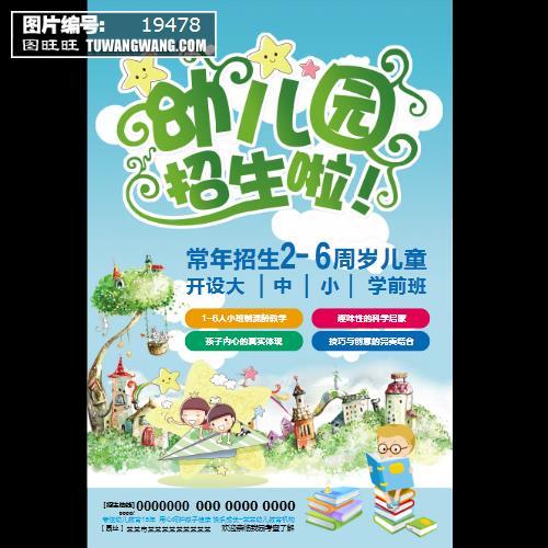 开学季幼儿园招生海报 (编号:19478)