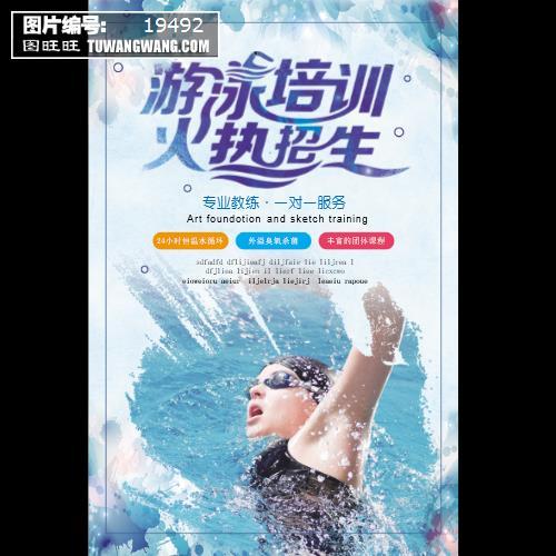 游泳培训海报 (编号:19492)