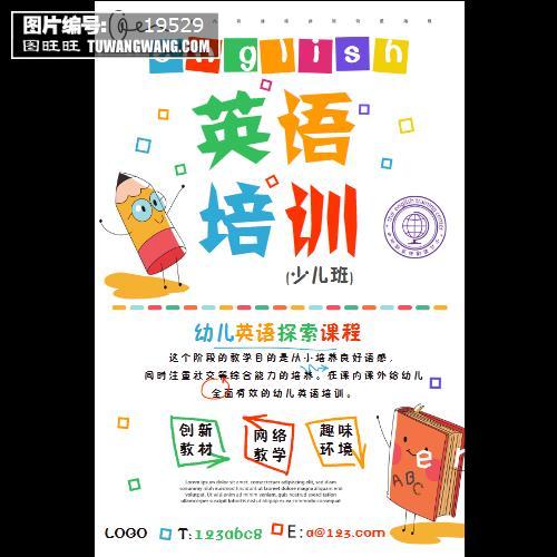 少儿英语培训班幼儿英语课程创意海报 (编号:19529)
