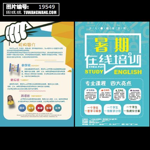 暑假学习培训班宣传单页 (编号:19549)