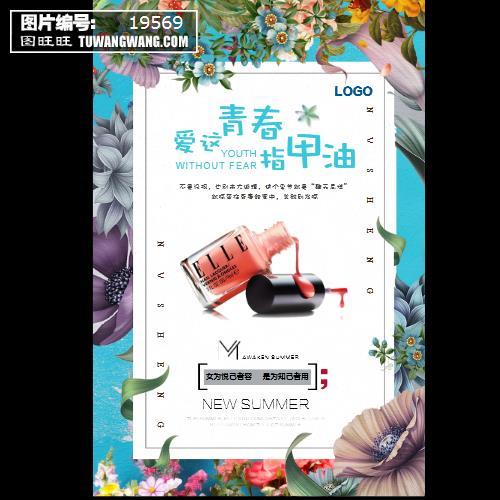 清新简约手绘指甲油化妆品海报红色 (编号:19569)