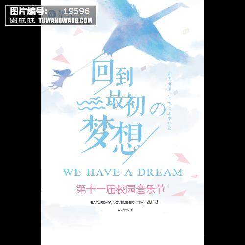 小清新简约文艺手绘梦想校园音乐节海报 (编号:19596)