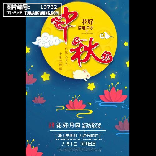 唯美插画手绘中秋节日海报 (编号:19732)
