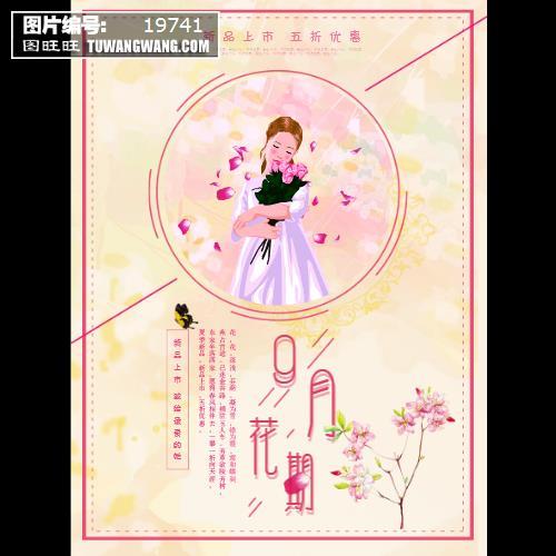 唯美清新9月花期花店宣传海报 (编号:19741)