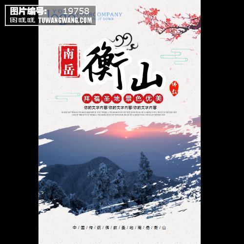 简约南岳衡山旅游海报 (编号:19758)