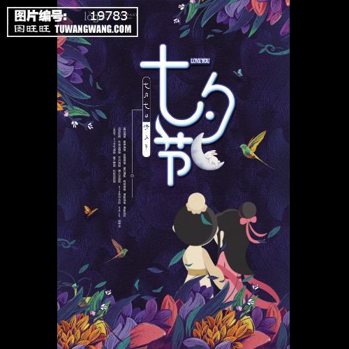 七月初初七七夕节海报 (编号:19783)