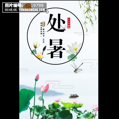 小清新夏日处暑二十四节气海报 (编号:19799)图片
