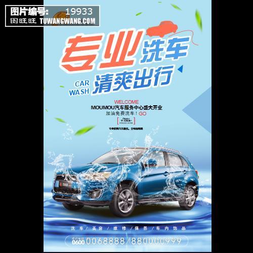 简约专业洗车汽车美容促销海报 (编号:19933)