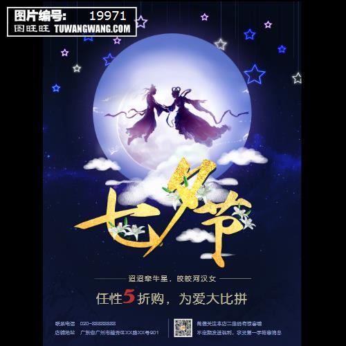 浪漫七夕节情人节海报 (编号:19971)