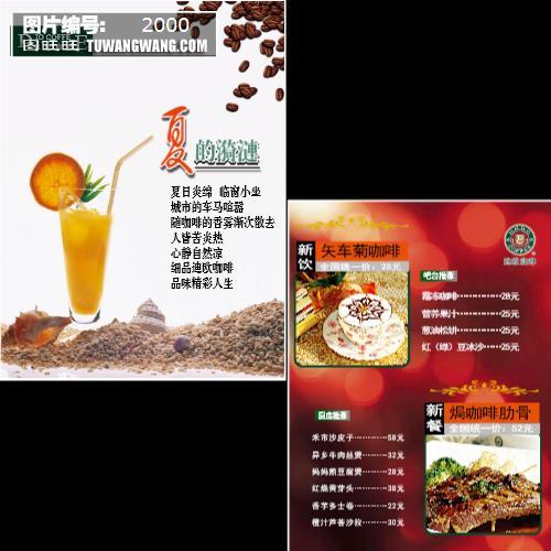 冰品菜单模板 (编号:2000)