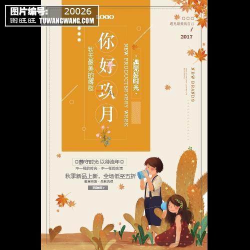 文艺你好九月秋季唯美海报 (编号:20026)