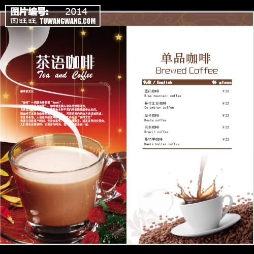 咖啡菜单模板 (编号:2014)