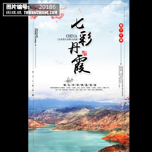 创意风景七彩丹霞旅游海报 (编号:20186)