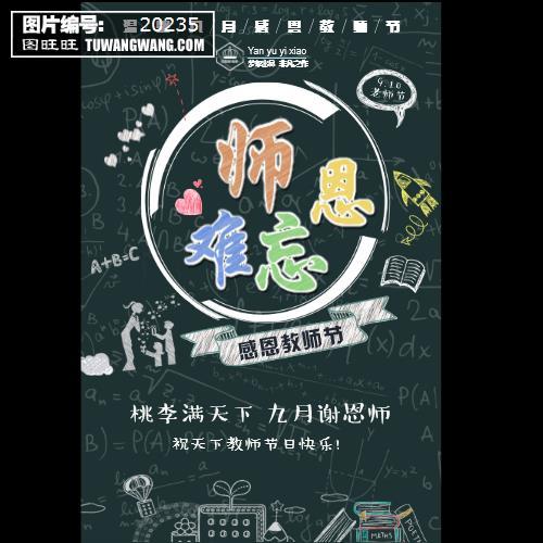 师恩难忘教师节海报 (编号:20235)