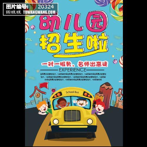 手绘可爱幼儿园招生开学海报 (编号:20324)