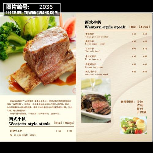 西餐菜单模板 (编号:2036)