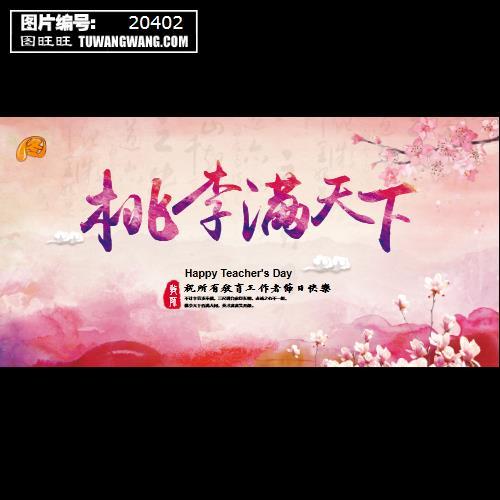 桃李满天下教师节展板 (编号:20402)