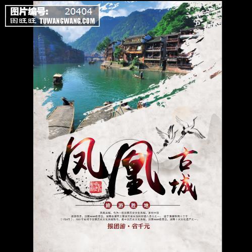 中国风凤凰古城风景旅游海报 (编号:20404)