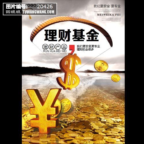 理财投资银行宣传金融海报 (编号:20426)