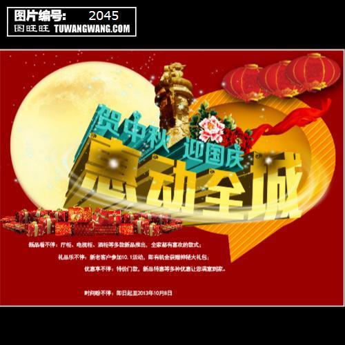 贺中秋迎国庆海报模板下载 编号 2045 海报 其他 图旺旺在线制图软件