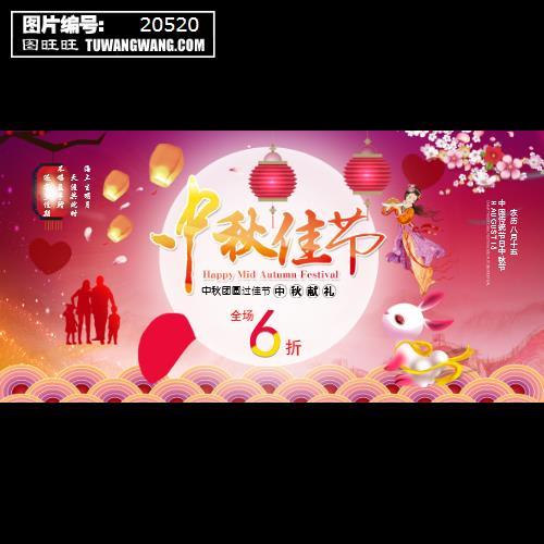 中秋节海报背景 (编号:20520)