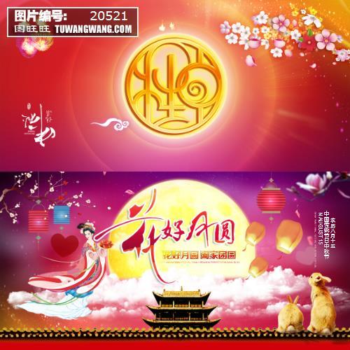 中秋节贺卡海报素材 (编号:20521)